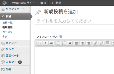 wordpress-japanese-screenshot